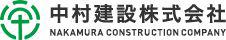 中村建設株式会社